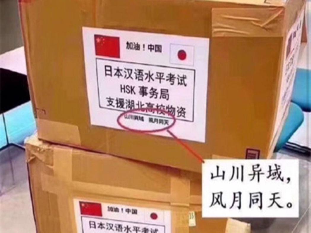 日本漢語水平考試HSK事務局捐贈湖北大專院校2萬個口罩和一批紅外線體溫計,紙箱上...