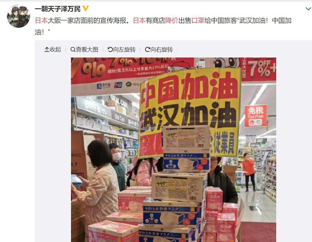 大阪一間藥妝店門口貼著「加油武漢」的標語,並且降價出售口罩等醫療物資給大陸旅客。...