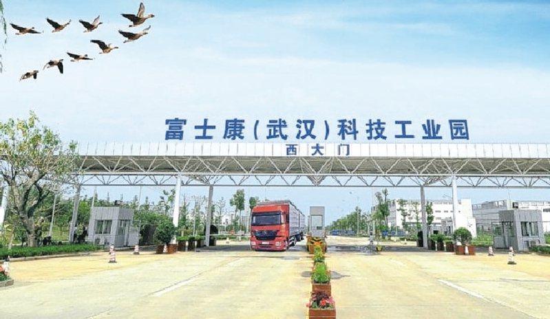 鴻海武漢廠區的復工申請已提交政府部門審批,原定2月14日復工的計畫順延。 (圖取自每日頭條)
