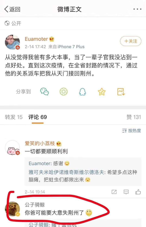 男子發文稱「當官的父親派車接回荊州」多部門調查。 取自微博