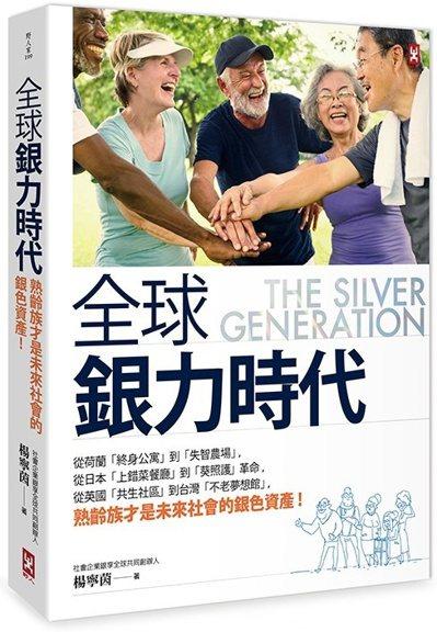 《全球銀力時代:從荷蘭「終身公寓」到「失智農場」,從日本「上錯菜餐廳」到「葵照護...