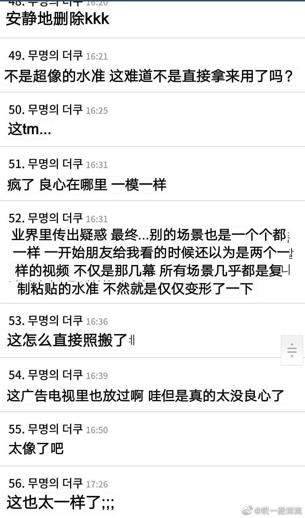 韓國網友評論此事。圖/擷自weibo。