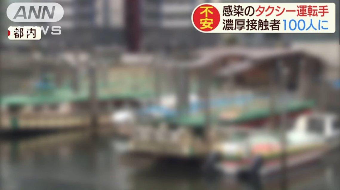 東京確診的司機,在今年1月18日時,參加了計程車團體的新年會,舉辦在一艘東京的屋...