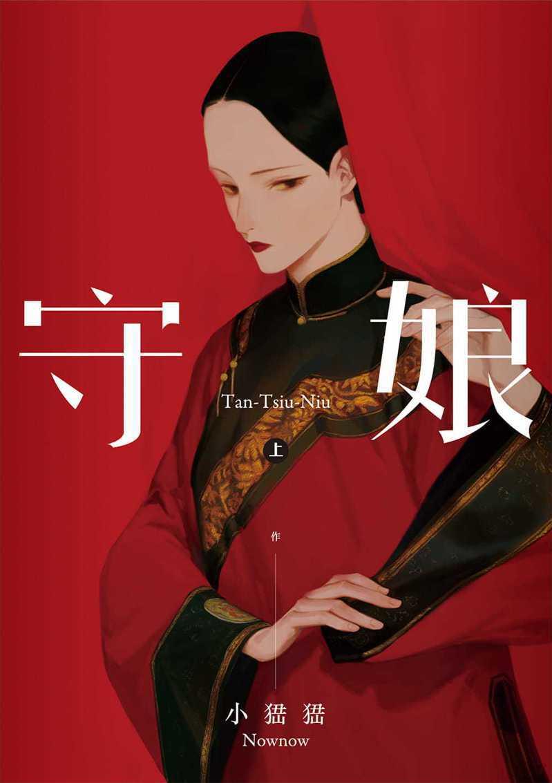 書名:《守娘(上)》 作者:小峱峱 出版社:蓋亞文化出版 出版時間:2019年10月30日