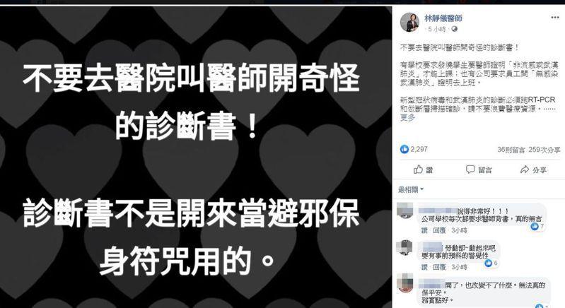 前立委、醫師林靜儀在臉書貼文「不要去醫院叫醫師開奇怪的診斷書!」圖/翻攝自林靜儀醫師臉書粉專