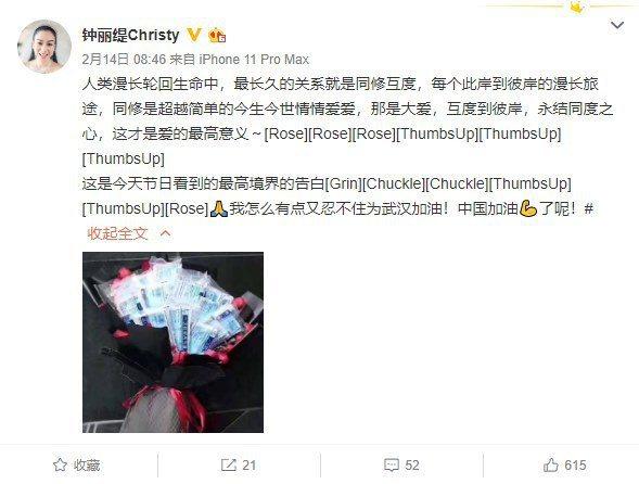 鍾麗緹發文秀「口罩玫瑰」。圖/摘自微博