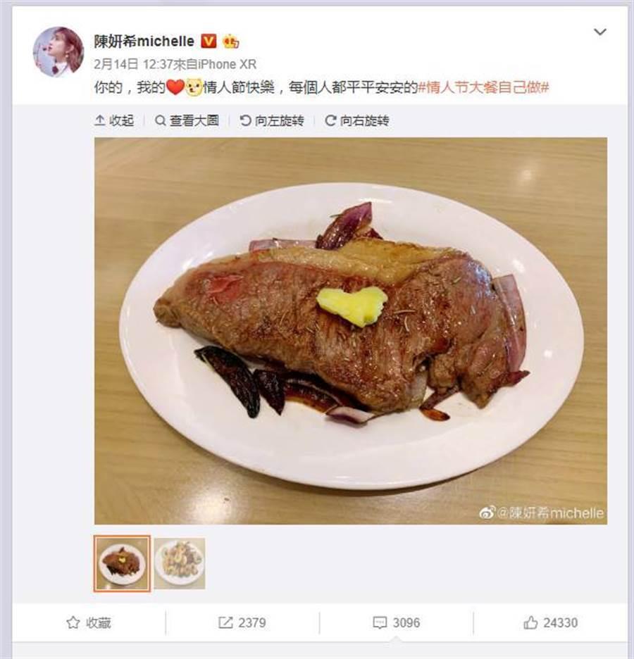 陳妍希秀出自己做的情人節大餐。圖/摘自微博
