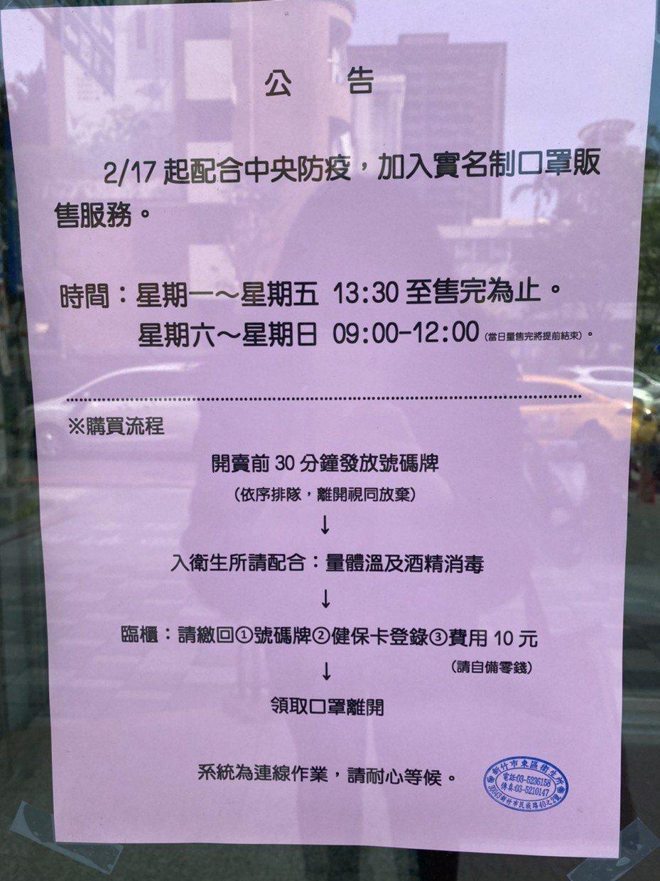 為讓民眾能順利取得口罩,新竹市政府防疫總動員,自2月17日起三區衛生所加入販售實名制口罩。圖/新竹市政府提供