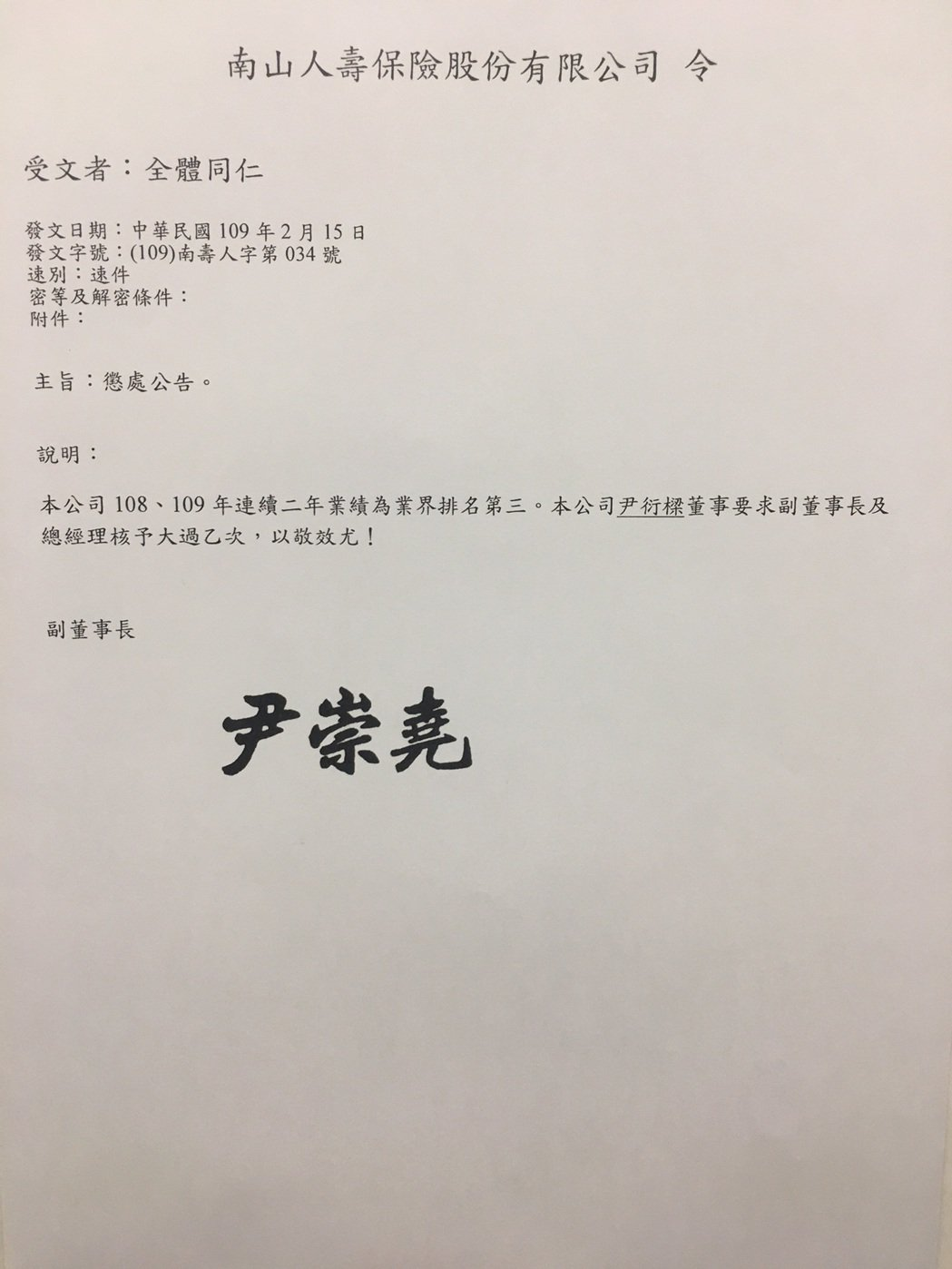 南山人壽總公司今(15)日貼出一張公告指出,因該公司業績2019年與2020年1...