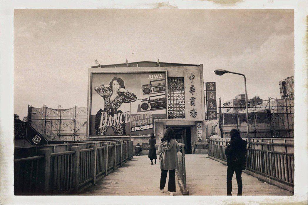 中華商場未拆除時的景象。圖/摘自「天橋上的魔術師」官方粉絲頁