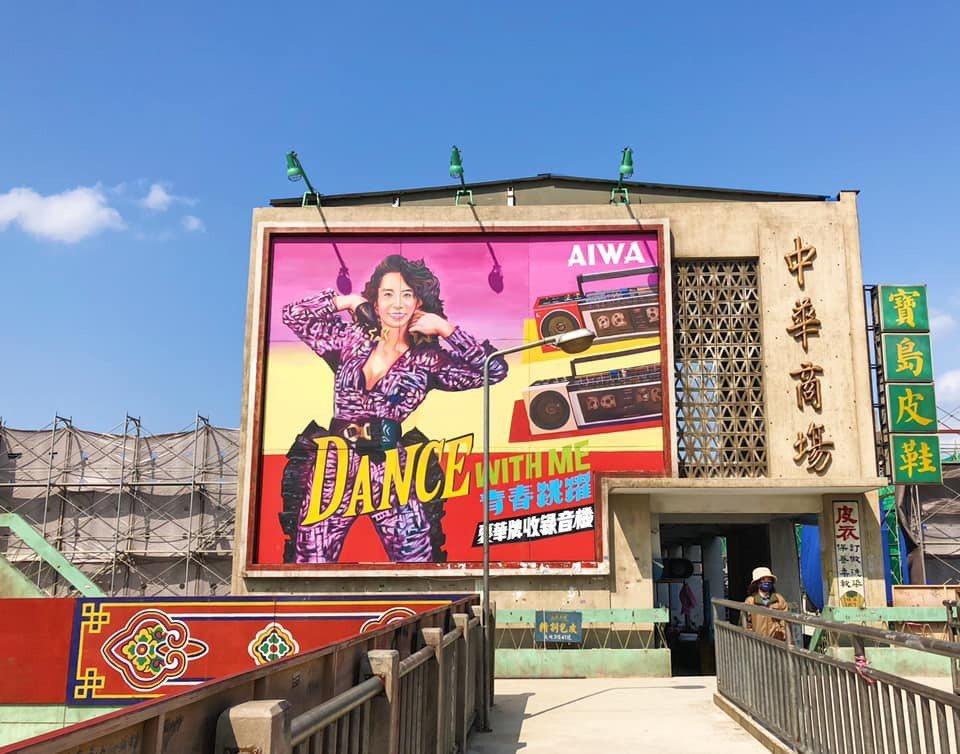 「天橋上的魔術師」重現中華商場。圖/摘自「天橋上的魔術師」官方粉絲頁