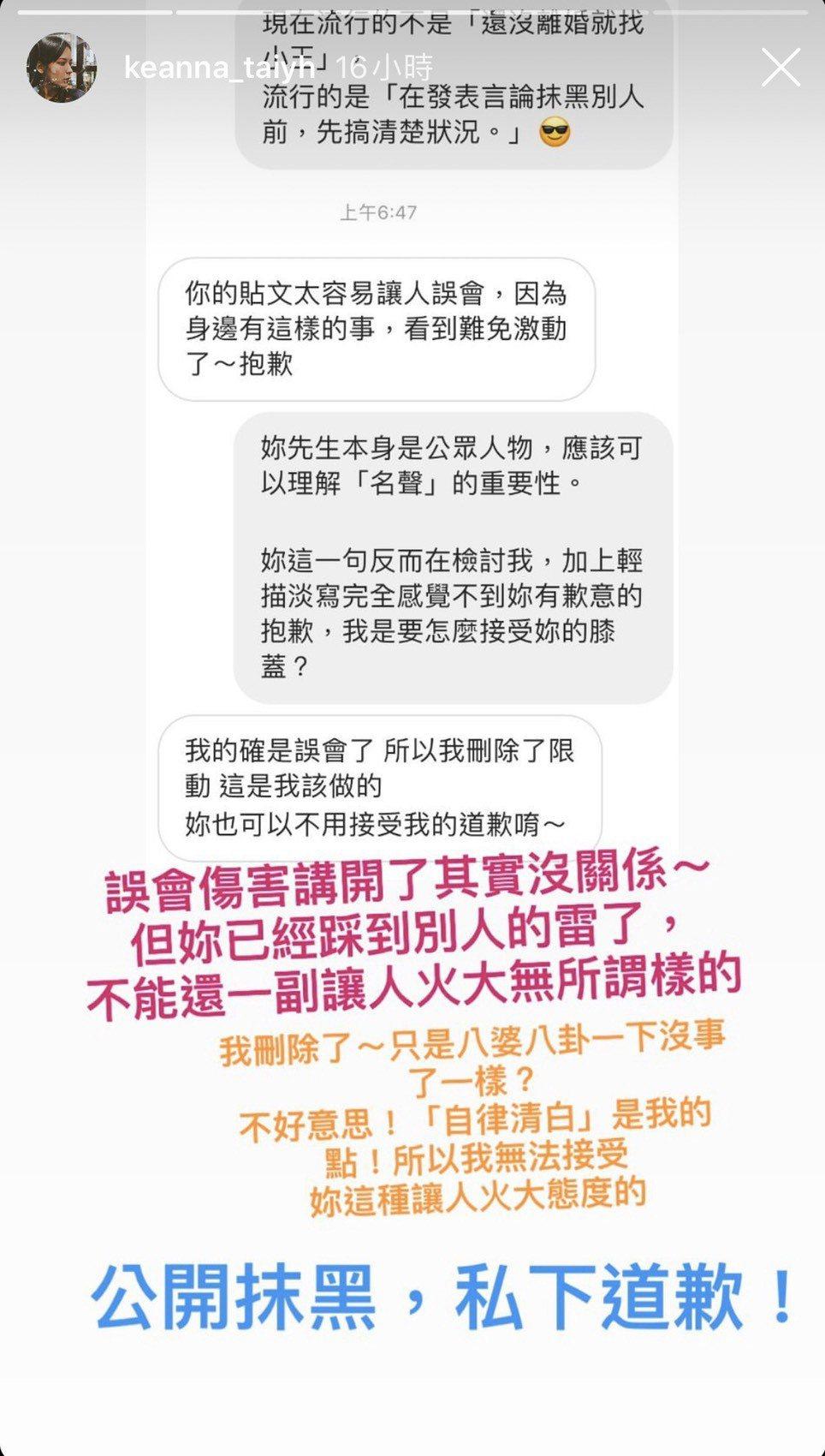 Keanna分享遭網友質疑她找小王的對話,不滿被公開抹黑,卻以私下道歉的方式解決...