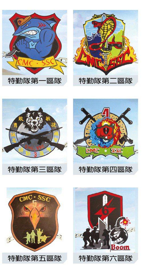 陸戰特勤隊各個區隊的隊徽,其中第六區隊的特別任務是爆破。  記者程嘉文/攝影