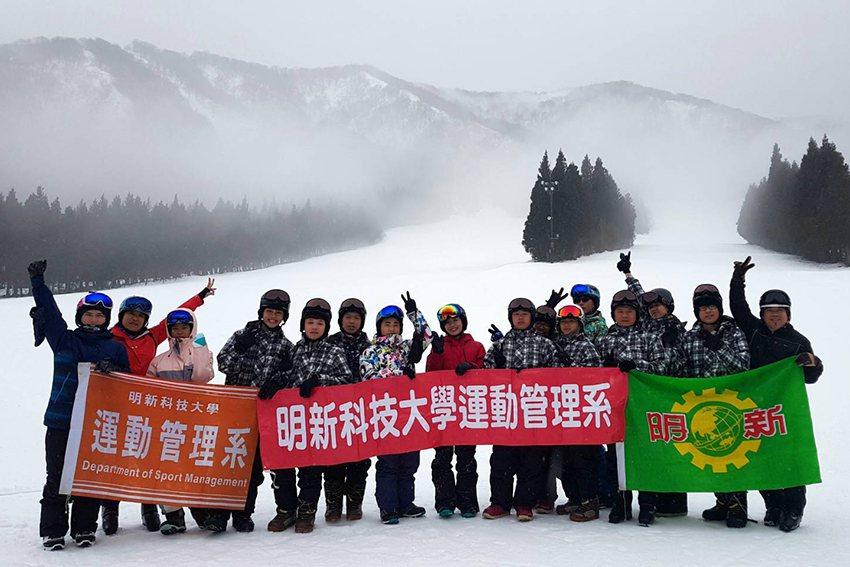 明新科大運管系與高豐運動網產學合作,帶領學生前往日本雪場實地體驗滑雪課。 明新科...