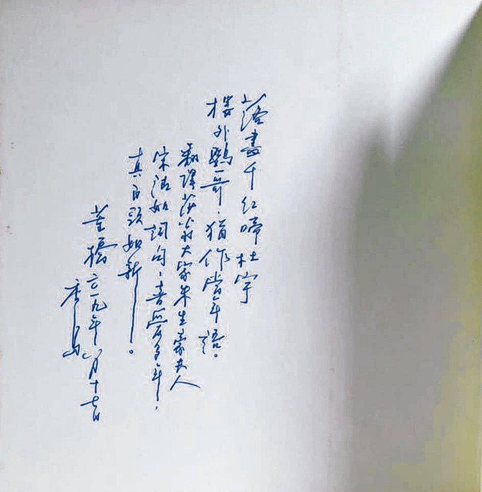 董橋這本「小風景」因有題字,拍出6、7萬元。 圖/傅月庵提供
