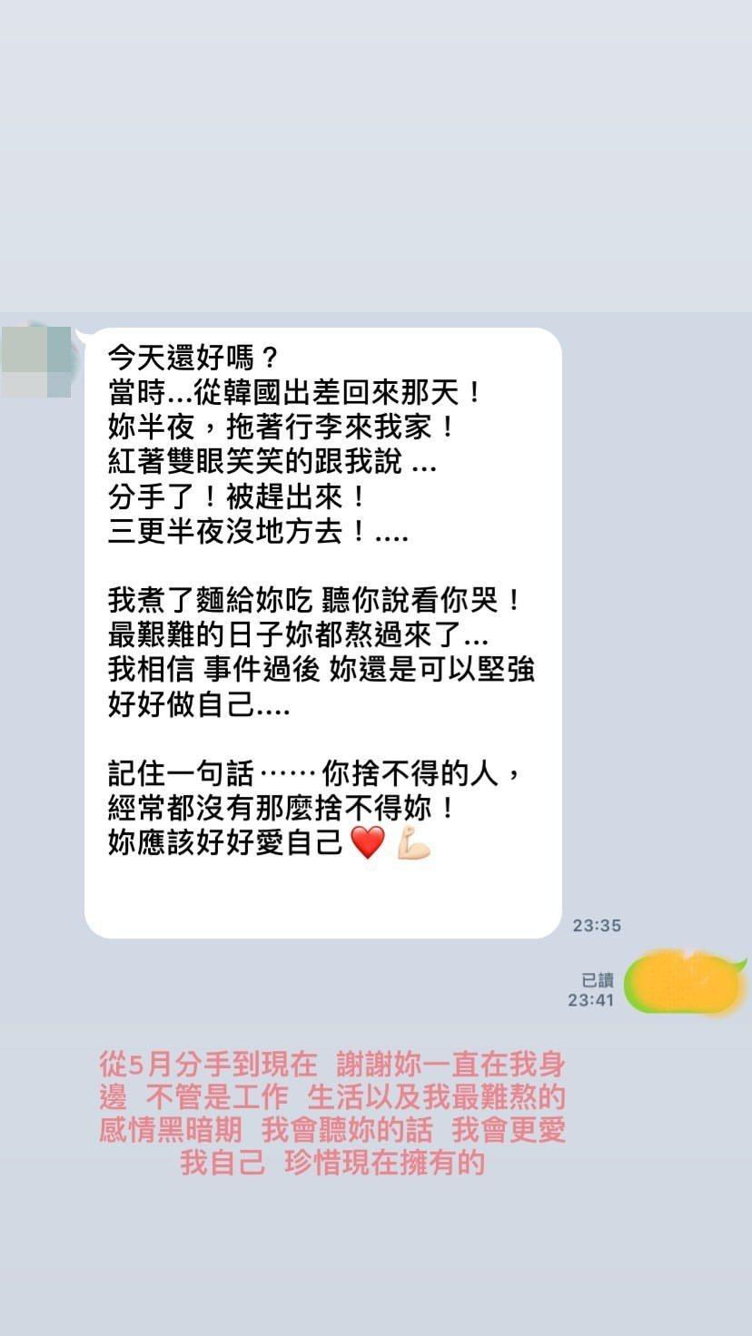 畢書盡前女友分享好友為她打氣的留言。 圖/擷自IG