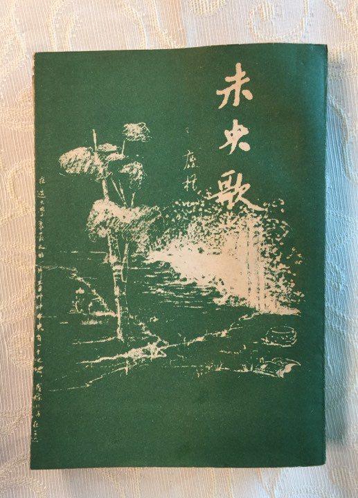 「未央歌」作者鹿橋這本因有題贈,拍出5、6萬高價。圖/傅月庵提供