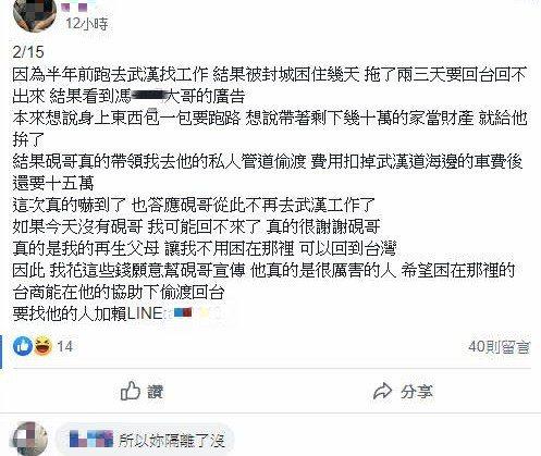 洪姓女子在臉書發文,指自己受困武漢,透過管道偷渡回台,甚至還說「我成功散播病毒」...