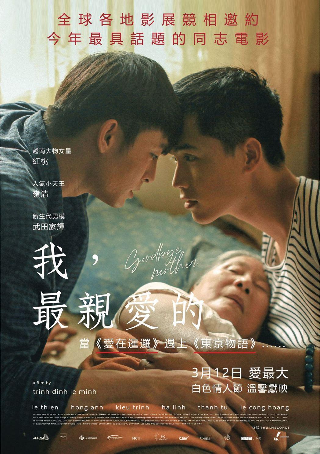 電影將在3月12日上映。圖/水元素文化傳媒有限公司提供