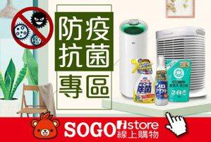 SOGO自2月3日起SOGO iStore推出防疫商品專區。多款防疫概念商品上線...