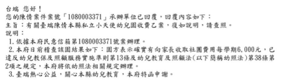 彰化縣「小天使幼兒園」則額外收取6000元社團費用,被縣府開罰。圖/「惡質幼兒園的秘密」粉專版主提供