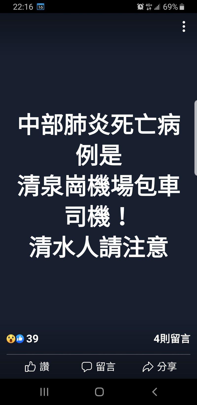 臉書有人今晚po文說,台灣的新冠肺炎死亡首例是清泉崗機場包車司機,民航局說,無法證實。圖/取自臉書