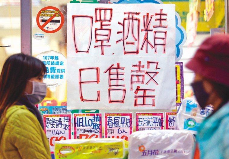 新冠病毒疫情越演越烈,台灣也出現第1例死亡個案,消息公布後,藥局外面排隊購買口罩...