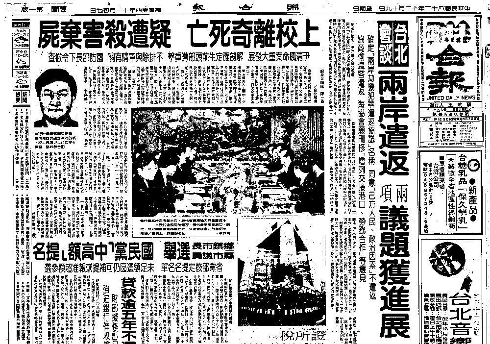 聯合報1993年12月19日報導,尹清楓離奇死亡,國防部長下令徹查。圖/聯合報系...