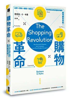《購物革命》,寶鼎出版