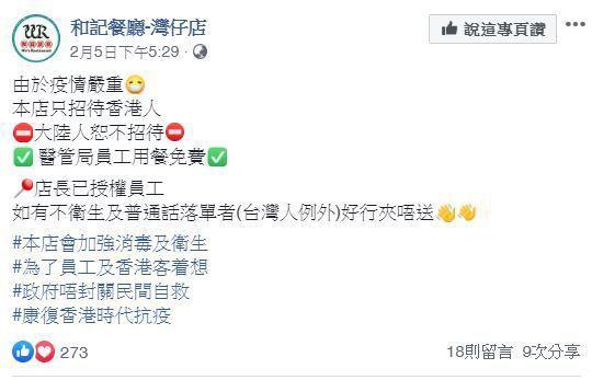 近日香港陸續有近百家食肆、甜品店、理髮廳宣布「自行封關」,拒絕接待非港人、或普通話人士。 圖截自「和記餐廳-灣仔店」臉書