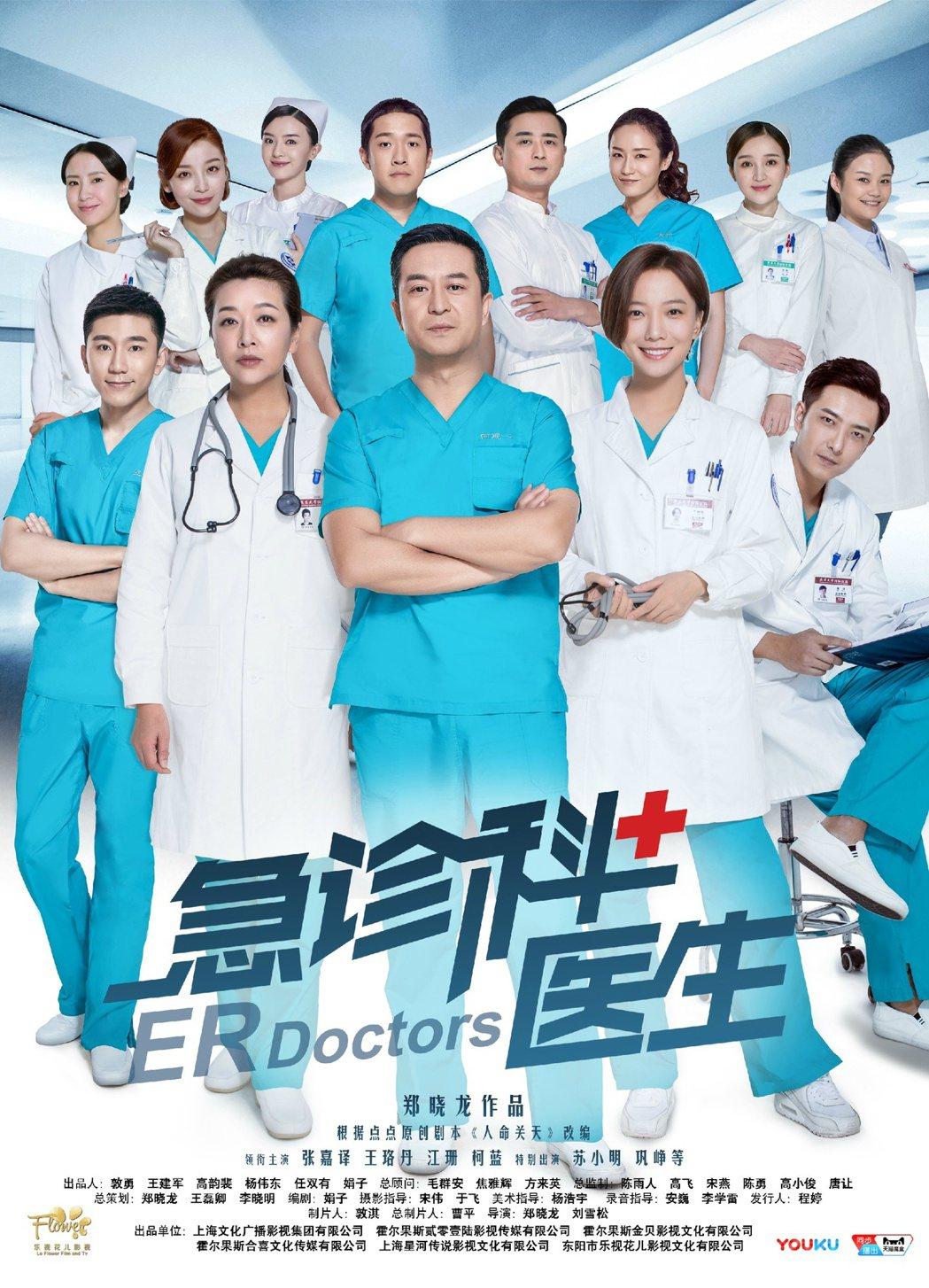 「急診科醫生」是一齣2017年播出的電視劇。 圖/擷自急診科醫生微博