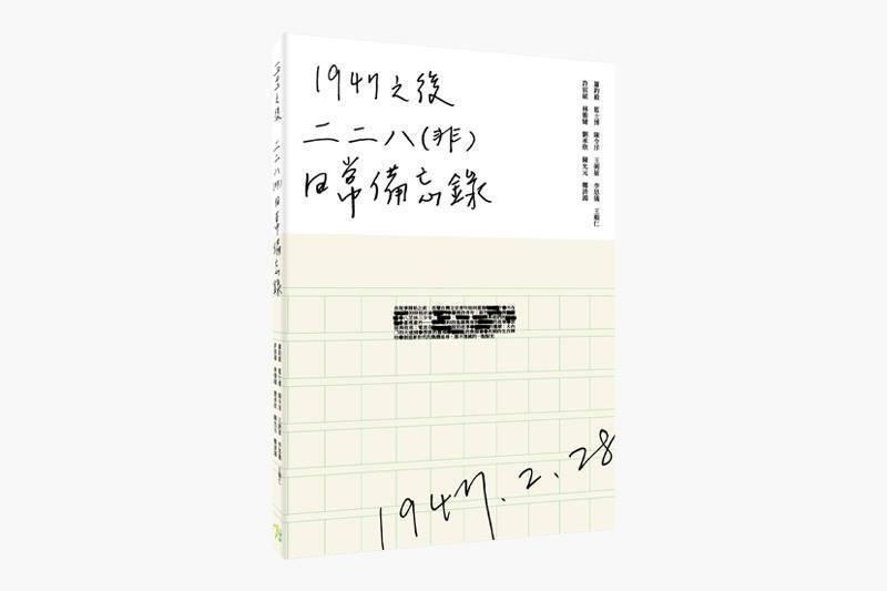 《1947之後:二二八(非)日常備忘錄》書封。 圖/二二八和平紀念基金會提供