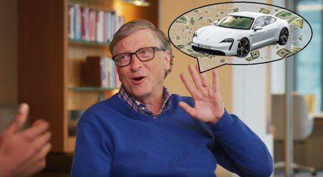 比爾蓋茲買了保時捷電動車Taycan?他曝:雖然很貴但滿酷的!