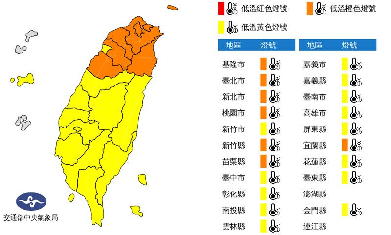 中央氣象局發布低溫特報。圖/取自氣象局網站