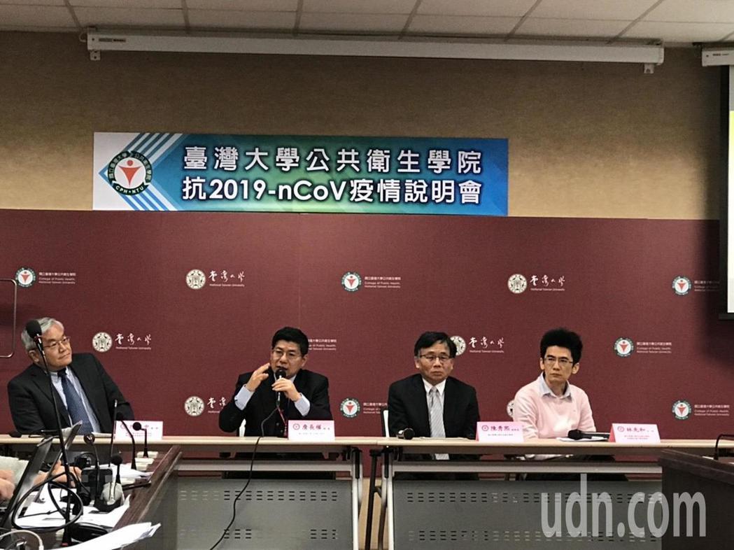 台灣大學公共衛生學院今召開新冠肺炎疫情說明會。記者馮靖惠/攝影