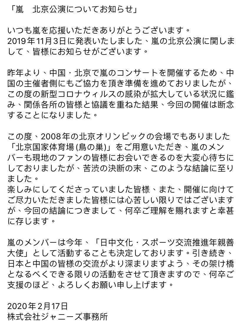 官方發出聲明取消演出。圖/摘自官方FC