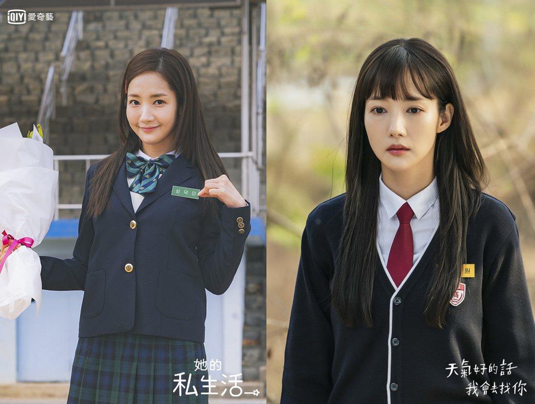朴敏英接連兩部戲都有高中生造型。圖/愛奇藝台灣站提供