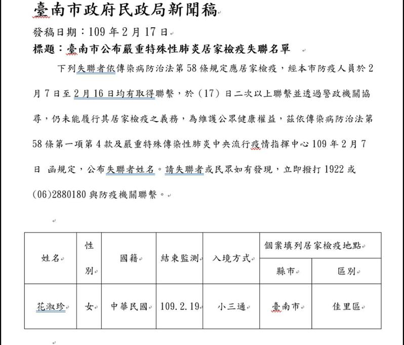 台南市府發布公告,請全民追緝一名未遵行居家檢疫的花姓女子。 記者周宗禎/翻攝