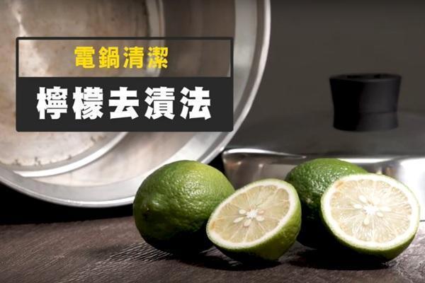 電鍋清潔後亮晶晶、散發檸檬天然清香。 圖片提供/台灣好食材李玉玓