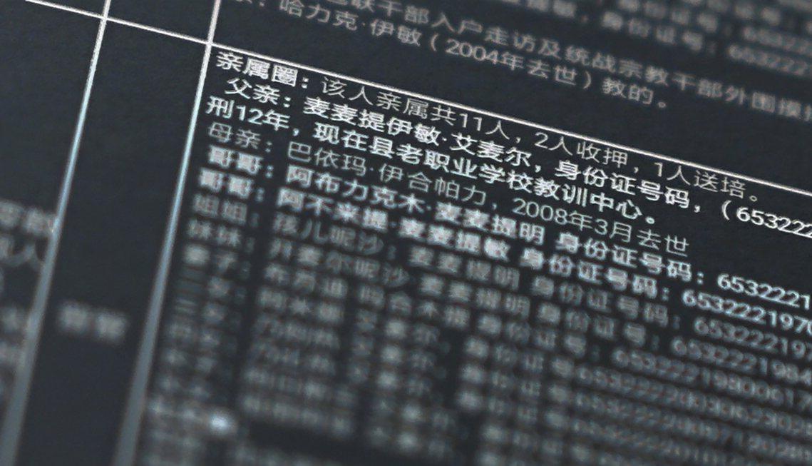 照片經過負面處理。18日清晨,秘密外流的「墨玉名單」揭示超過3,000名新疆「被...