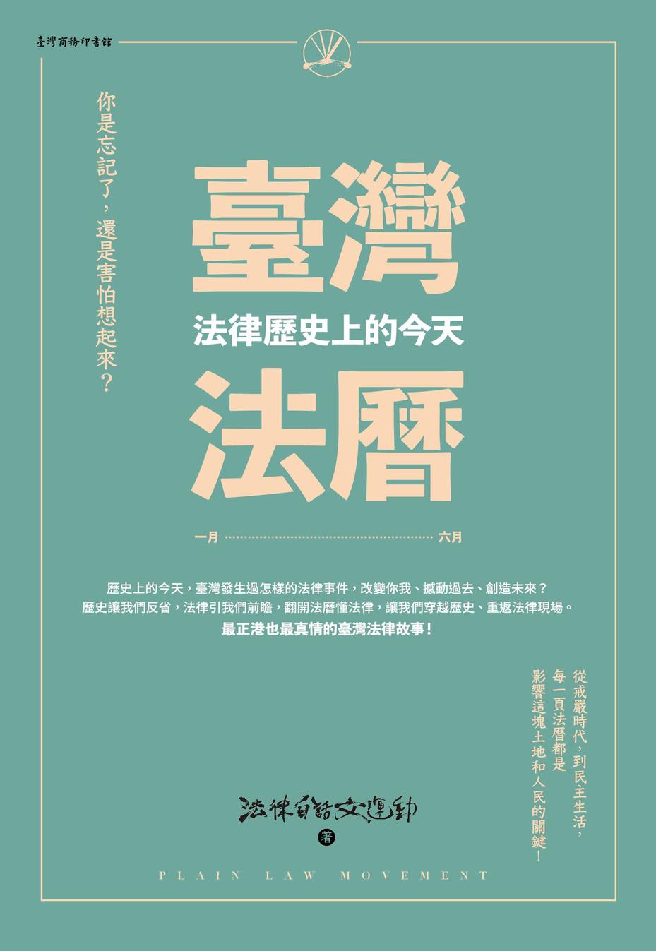 書名:《臺灣法曆:法律歷史上的今天(1-6月)》 作者:法律白話文運動 出版社:臺灣商務印書館 出版時間:2020年1月1日