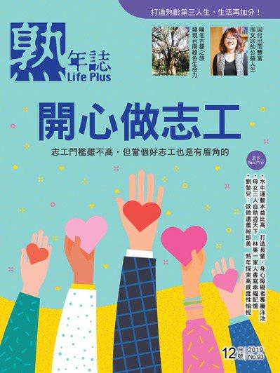 《熟年誌2019年12月號(NO.93)》 圖/熟年誌提供