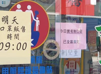 在口罩實名制上路後,台灣建立了實用的「口罩地圖」,幫助民眾確認口罩數量。 圖/鄭...