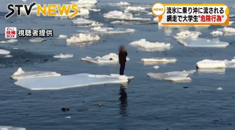日本一名男大生擅自踩在浮冰上,不幸隨著海流往海面漂去,瞬間成為「海上孤兒」。圖取自/STV NEWS