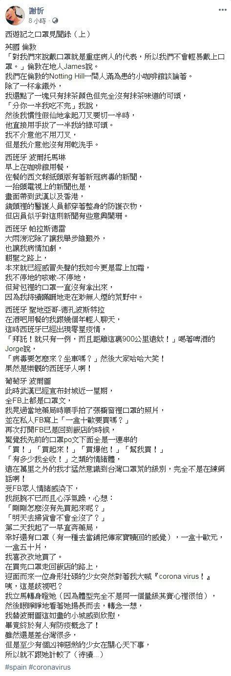 謝忻分享遊歐記事。圖/擷自臉書