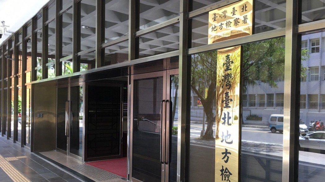 台北地檢署。 本報資料照片