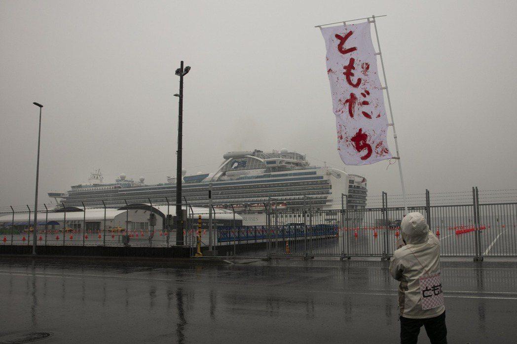 日本官員表示,鑽石公主號郵輪上的乘客在接受新冠病毒檢測後可陸續下船。  (美聯社...
