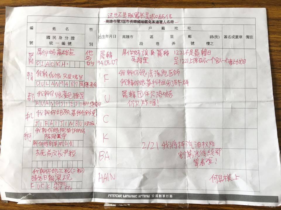 罷韓「光復高雄」總部收到恐嚇信,威脅2月21日要炸割草和總部。圖/Wecare高...