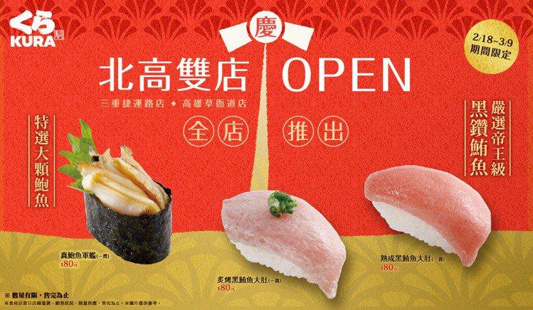 慶祝北高雙店接連開幕,藏壽司推出3款期間限定頂級壽司。圖/藏壽司提供