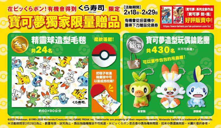 藏壽司推出2月限定「寶可夢」金銀賞扭蛋。圖/藏壽司提供